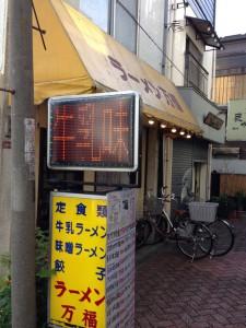 高円寺といえば牛乳ラーメン