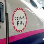 鳥の目と虫の目を獲得する「新幹線のたび ~はやぶさ・のぞみ・さくらで日本縦断~」