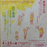 What is Nichibu?こたえられなっかたので勉強してきました。