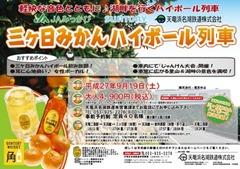 三ヶ日ハイボール2015-thumb-408xauto-2955