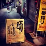 錦市場は食べ物だけでなく、酒と漬物がいける。