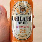ビールに味がある、クラフトビール
